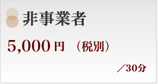 非事業者5,000円(税別)/30分