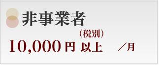 非事業者 10,000円(税別)以上/月