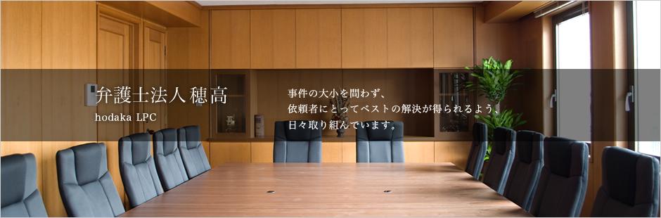 事件の大小を問わず、依頼者にとってベストの解決が得られるよう、日々取り組んでいます。弁護士法人穂高 hodaka LPC