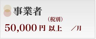 事業者 50,000円(税別)以上/月